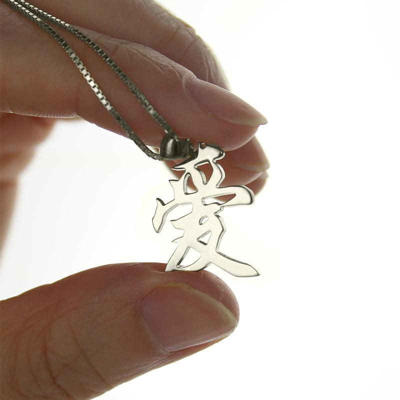 Personalized japanesechinese love kanji symbol unique custom custom chinesejapanese kanji pendant necklace silver aloadofball Image collections