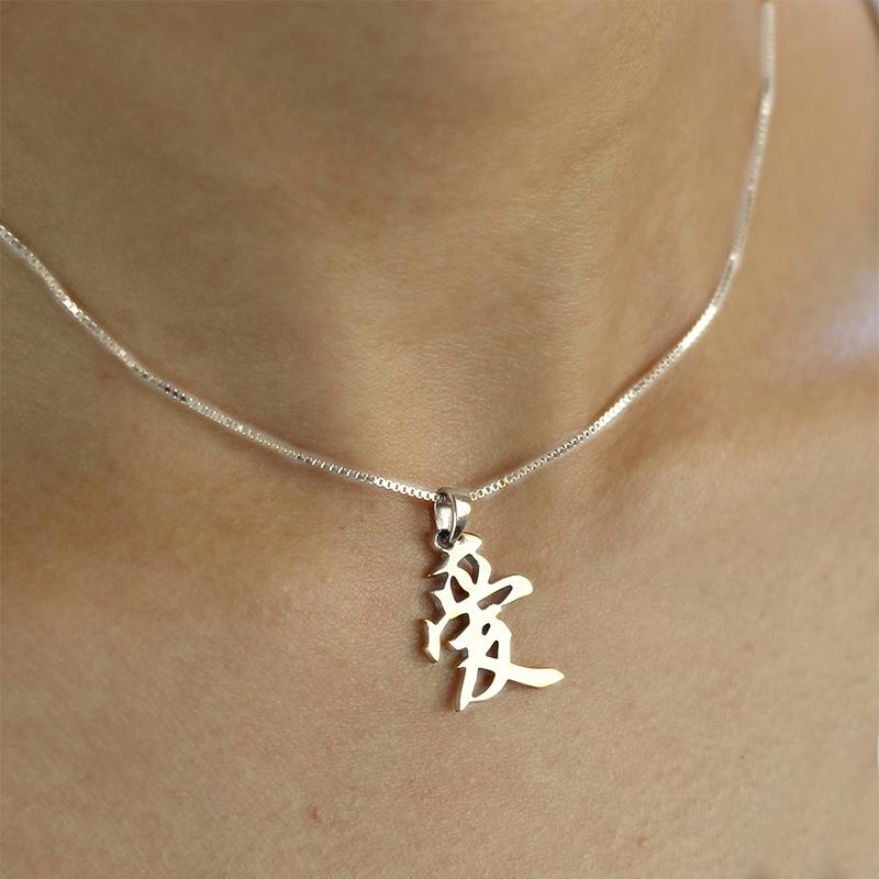 Personalized Japanesechinese Love Kanji Symbol Unique Custom